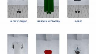 Интерактивная примерочная - 5