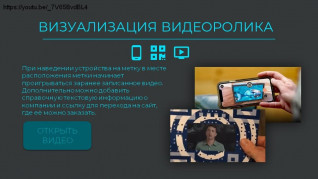 Web augmented reality